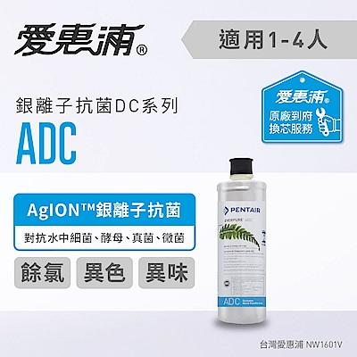 愛惠浦 到府安裝 銀離子抗菌系列濾芯 EVERPURE ADC