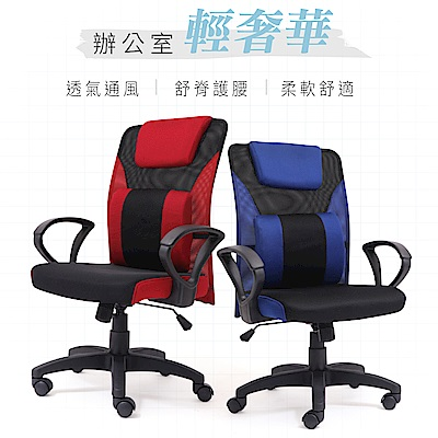 IDEA-伯恩S型工學弧度透氣網布高背電腦椅-兩色可選