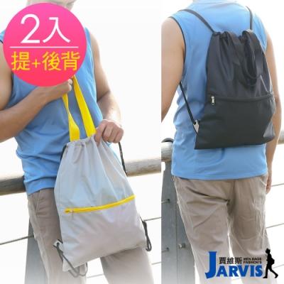 Jarvis賈維斯 束口背包 手提袋雙用 安全反光側條(2入)