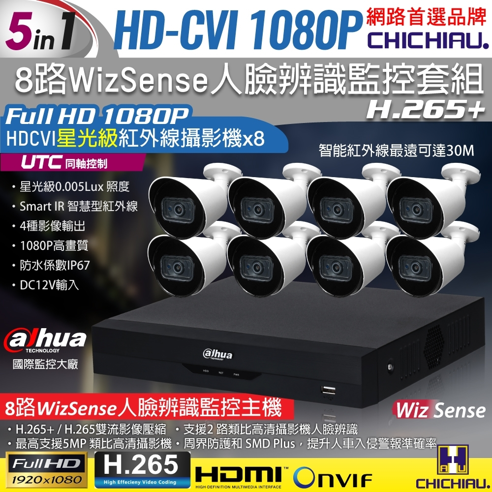 【CHICHIAU】Dahua大華 H.265 5MP 8路CVI 1080P數位遠端監控套組(含星光級2MP紅外線攝影機x8)