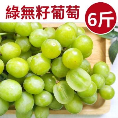 [甜露露]加州綠無籽葡萄6斤禮盒