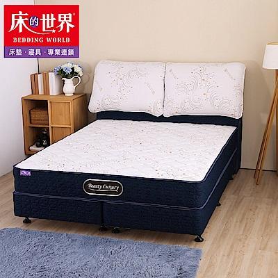 床的世界 BL5 天絲針織 雙人加大 獨立筒床墊/上墊 6×6.2尺