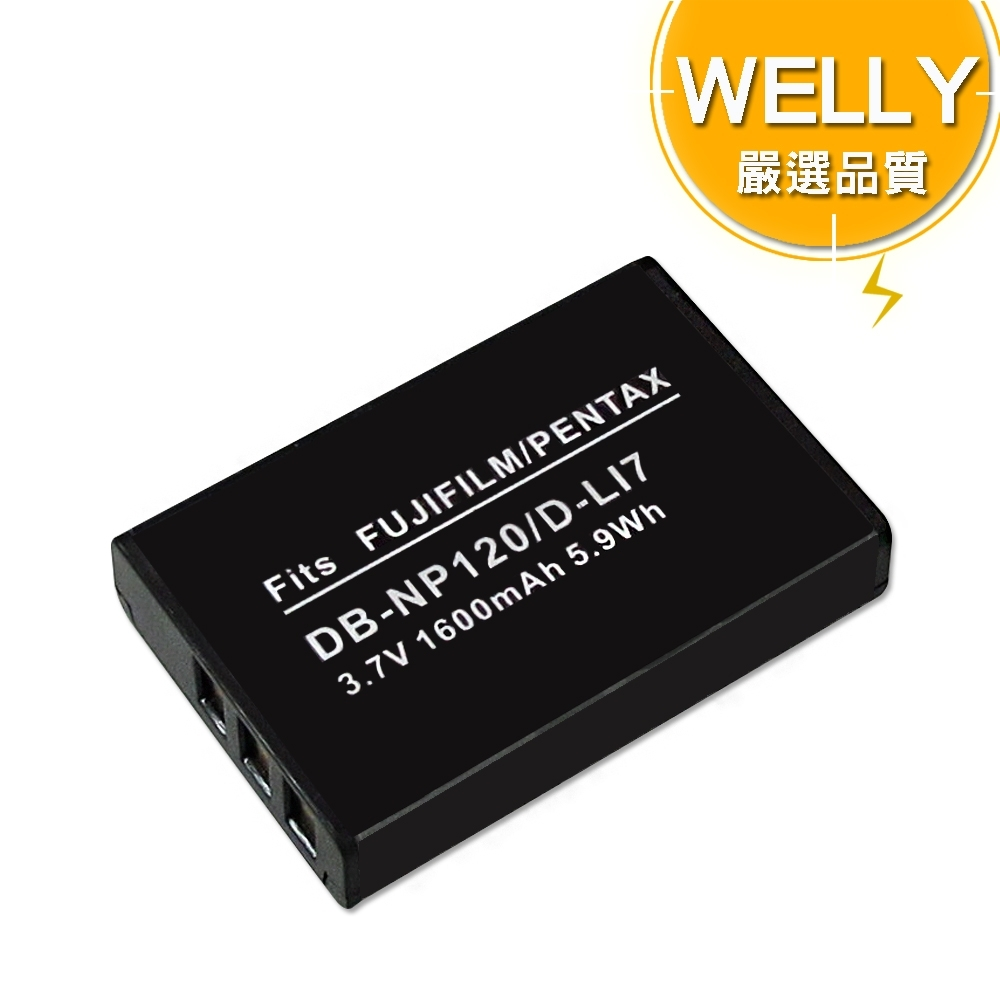 WELLY Fujifilm NP120 / PENTAX D-LI7高容量防爆相機鋰電池