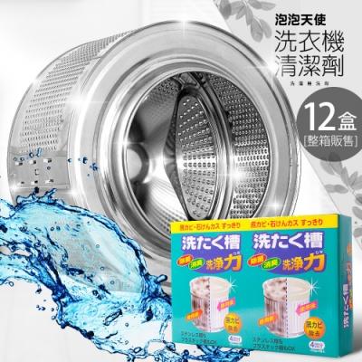 泡泡天使洗衣機槽清潔劑 12盒  (150g*48包)