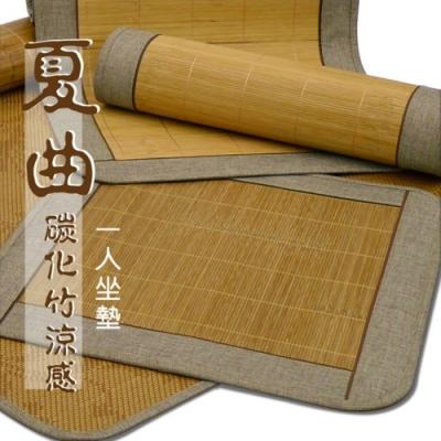 范登伯格 - 夏曲碳化竹單人坐墊 (50x50cm)