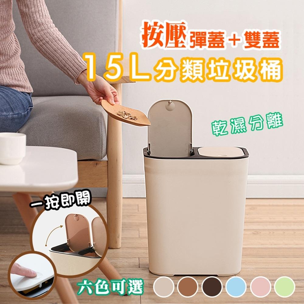 (時時樂限定)DaoDi日本熱銷乾溼分離按壓彈蓋式分類垃圾桶大容量15L多色任選