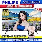 PHILIPS飛利浦 55型 4K HDR 極細美邊 聯網多媒體液晶顯示器 55PUH6004
