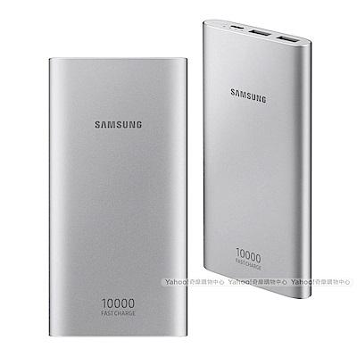 SAMSUNG雙向閃電快充10000mAh行動電源-EB-P1100