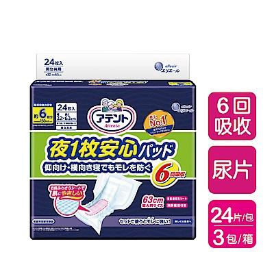 日本大王 Attento夜用超透氣防漏加長加寬尿片6回吸收(24片/包)X3包(箱購)