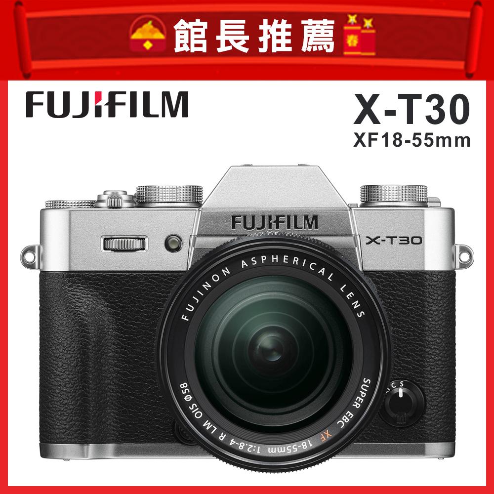 FUJIFILM X-T30 XF18-55mm 變焦鏡組(公司貨)