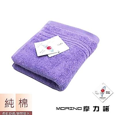 MORINO摩力諾 純棉飯店級素色緞條毛巾-靚紫