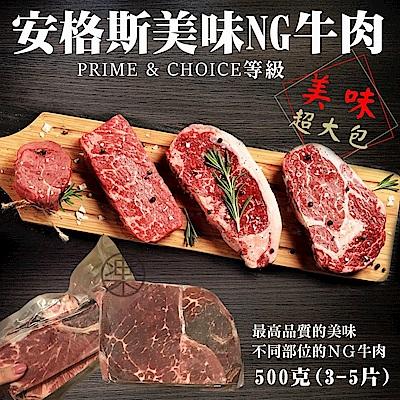 【鮮肉王國】超大包美味NG牛排4包(每包約500g)