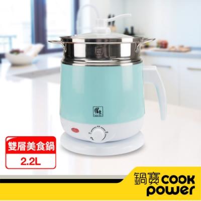 【時時樂限定】【CookPower鍋寶】316雙層防燙美食鍋 2.2L(含蒸籠)