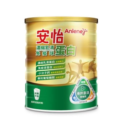安怡 濃縮乳清蛋白免疫球蛋白高鈣低脂奶粉(1.4kg)