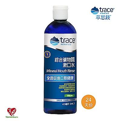 【美國萃思鎂】綜合礦物質漱口水(473ml/瓶)Trace Minerals