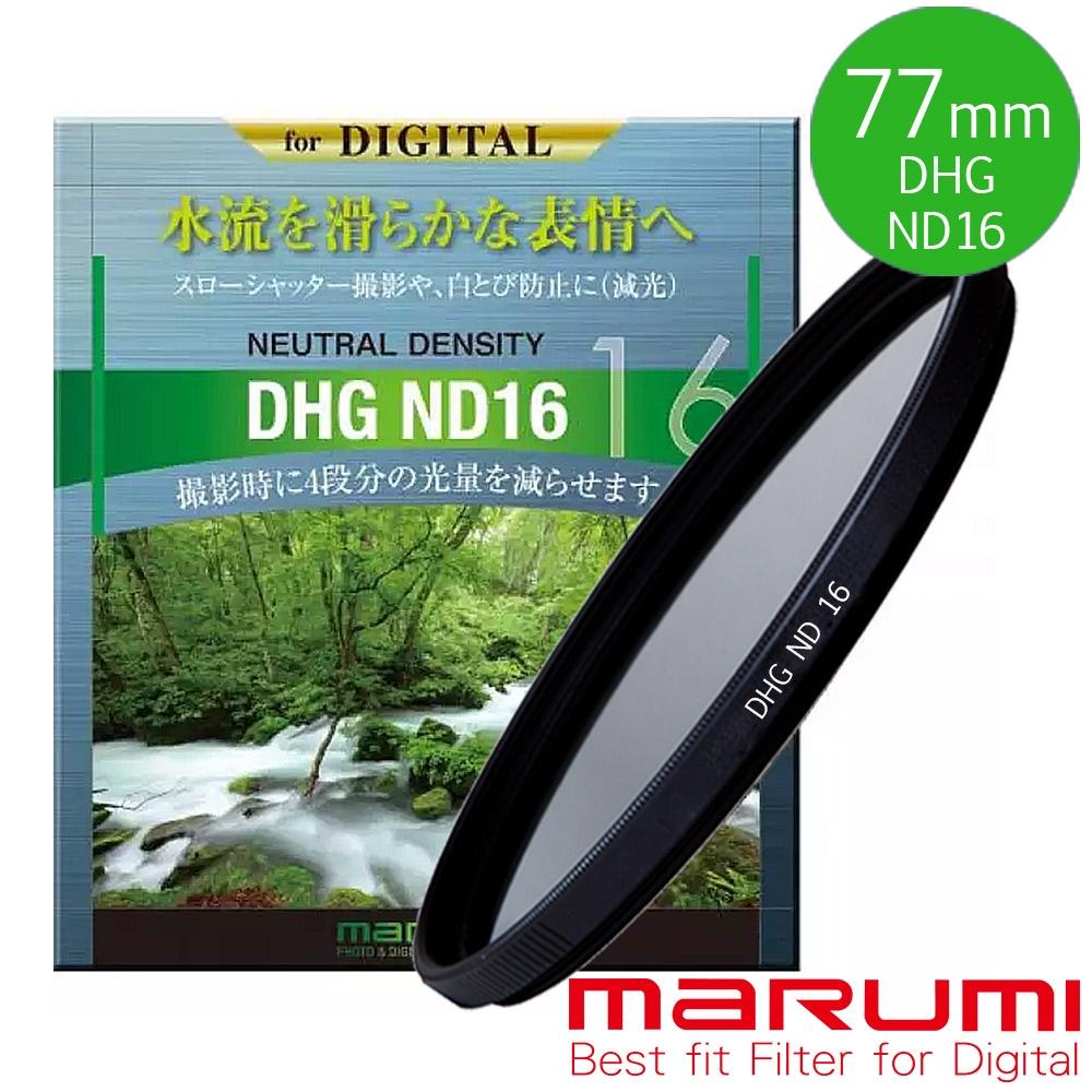 日本Marumi DHG ND16 77mm數位多層鍍膜減光鏡