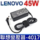 LENOVO 聯想 45W 變壓器 4.0*1.7mm 長條 Yoga 100-151IBD 100-15SIBD 11-IBY 100S-11IBR 100S-14IBR 100S-14IBY product thumbnail 1