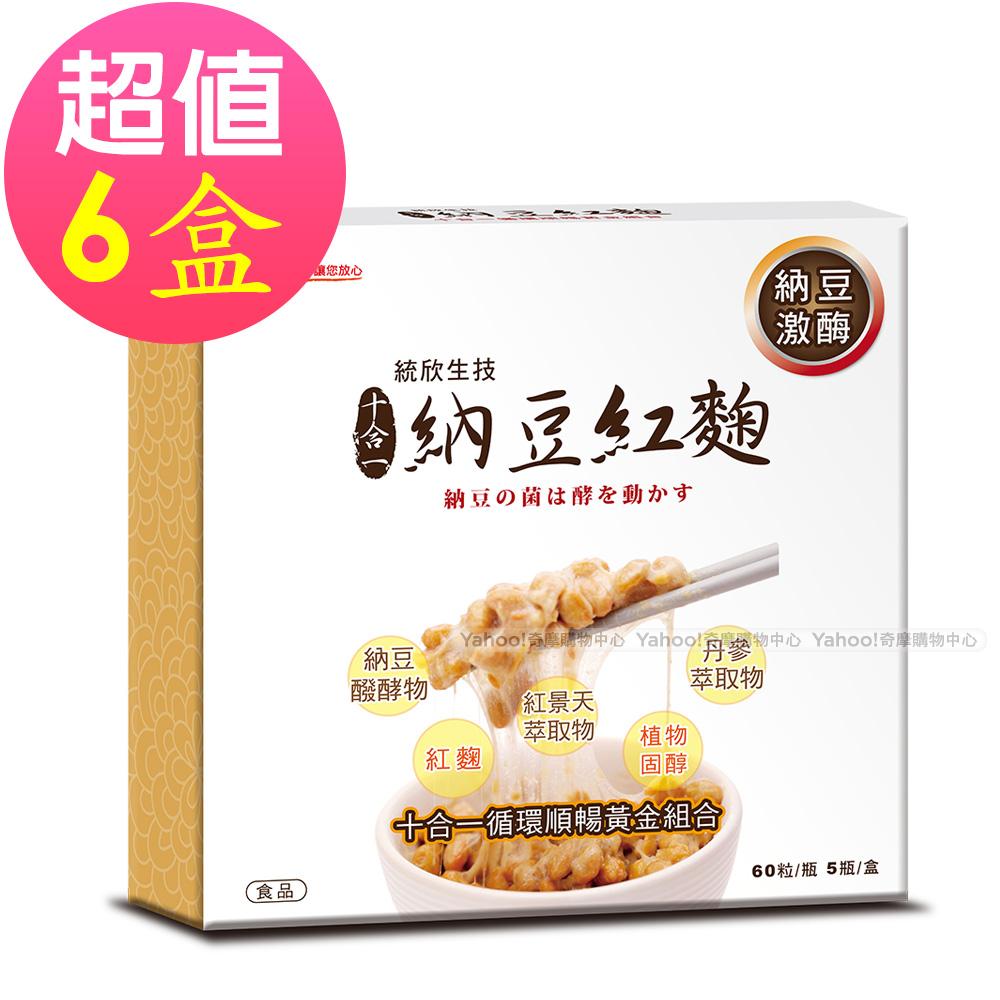(折價券再折)統欣生技 納豆紅麴禮盒60粒/5瓶/盒x6盒