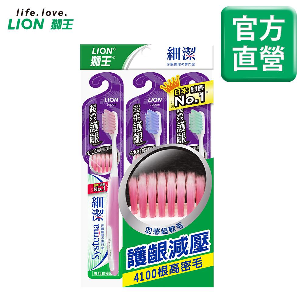 日本獅王LION 細潔超柔護齦牙刷 3入組