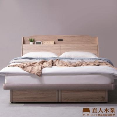 直人木業-MORAND幸福圓弧附插座6尺雙人加大掀床組