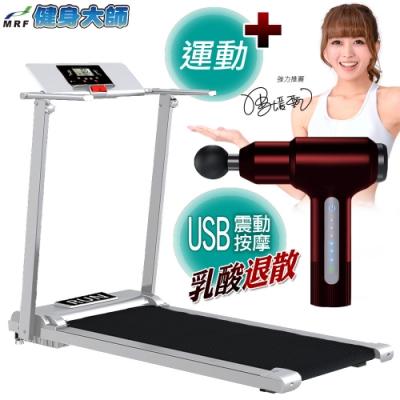 健身大師-Z型免安裝超跑型電動跑步機(健身大師/Z型跑步機)