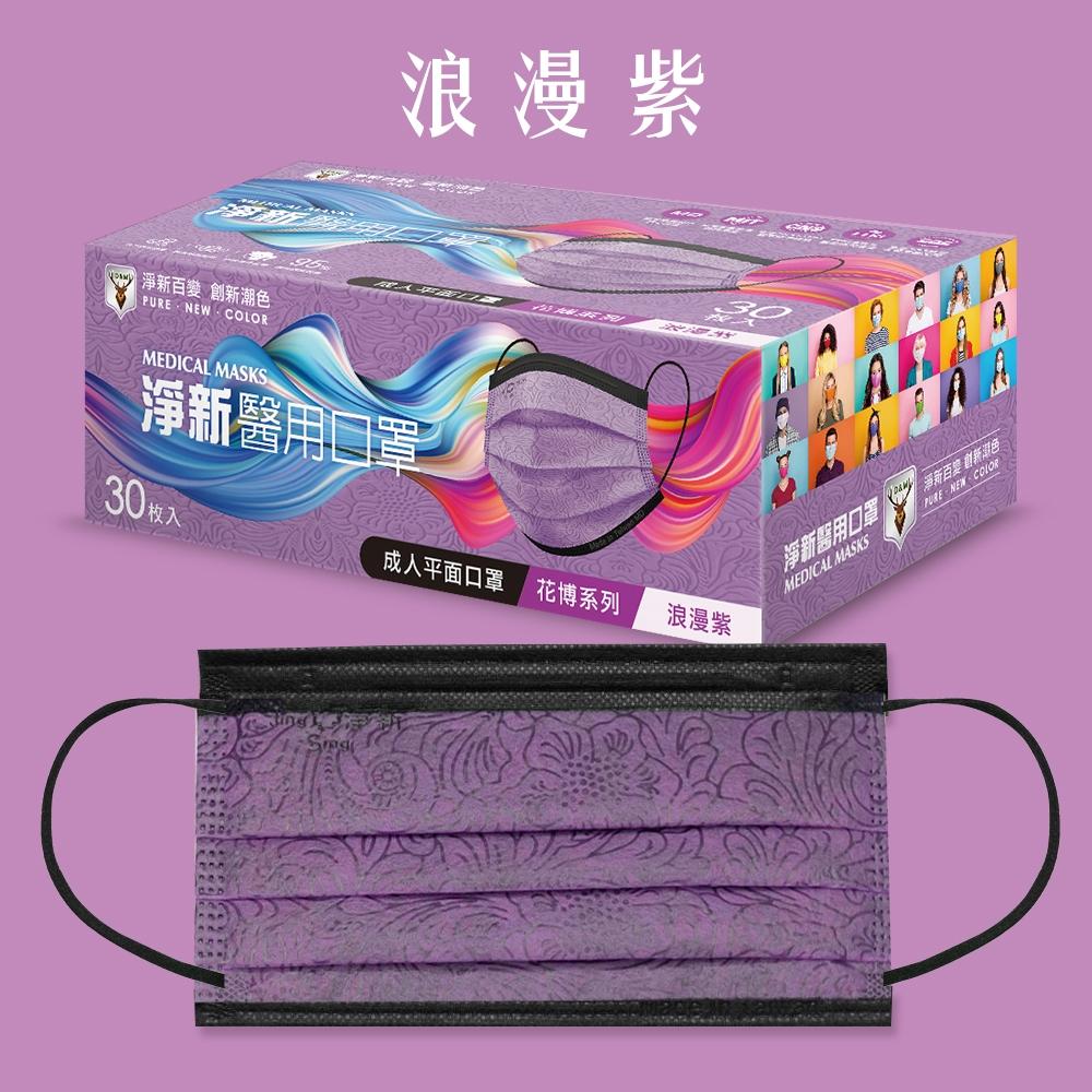 淨新 台灣製醫用口罩成人-花博系列(30入x2盒組) product image 1