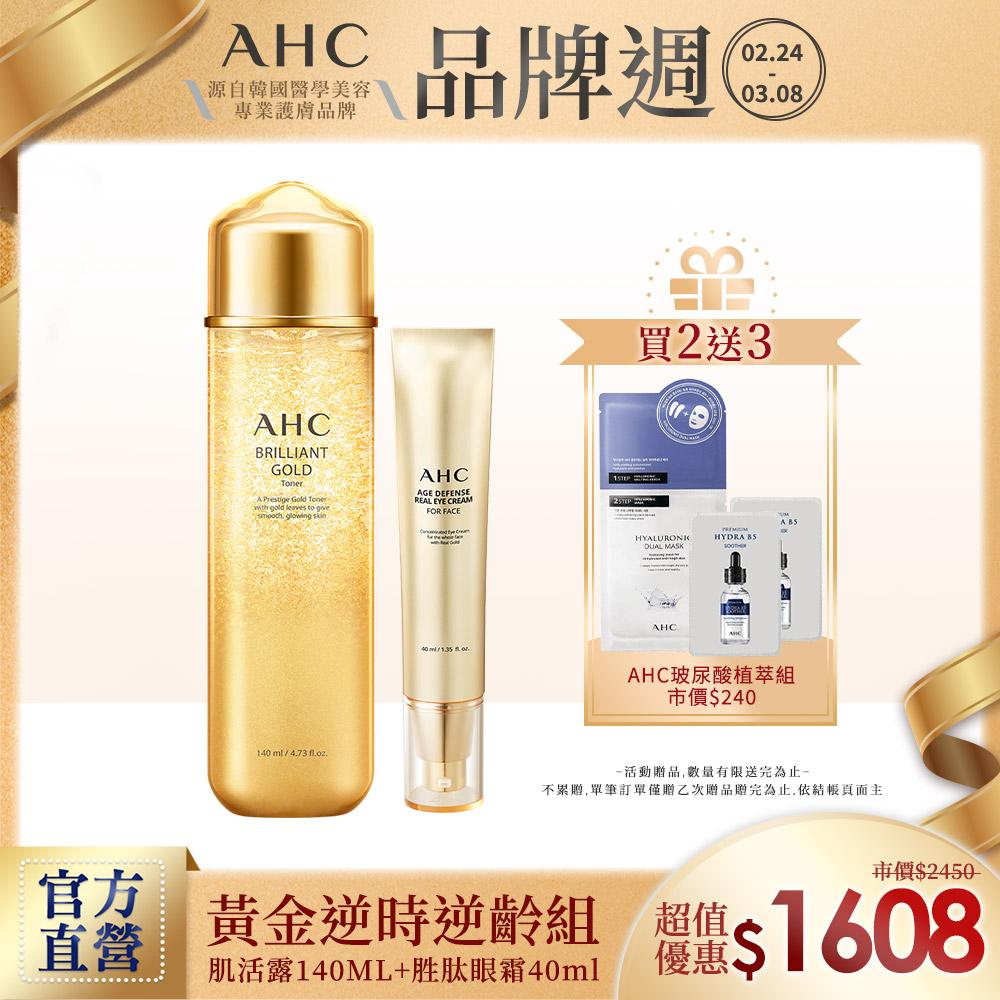 AHC 黃金逆時逆齡組(肌活露 140ML+胜肽眼霜40ml)