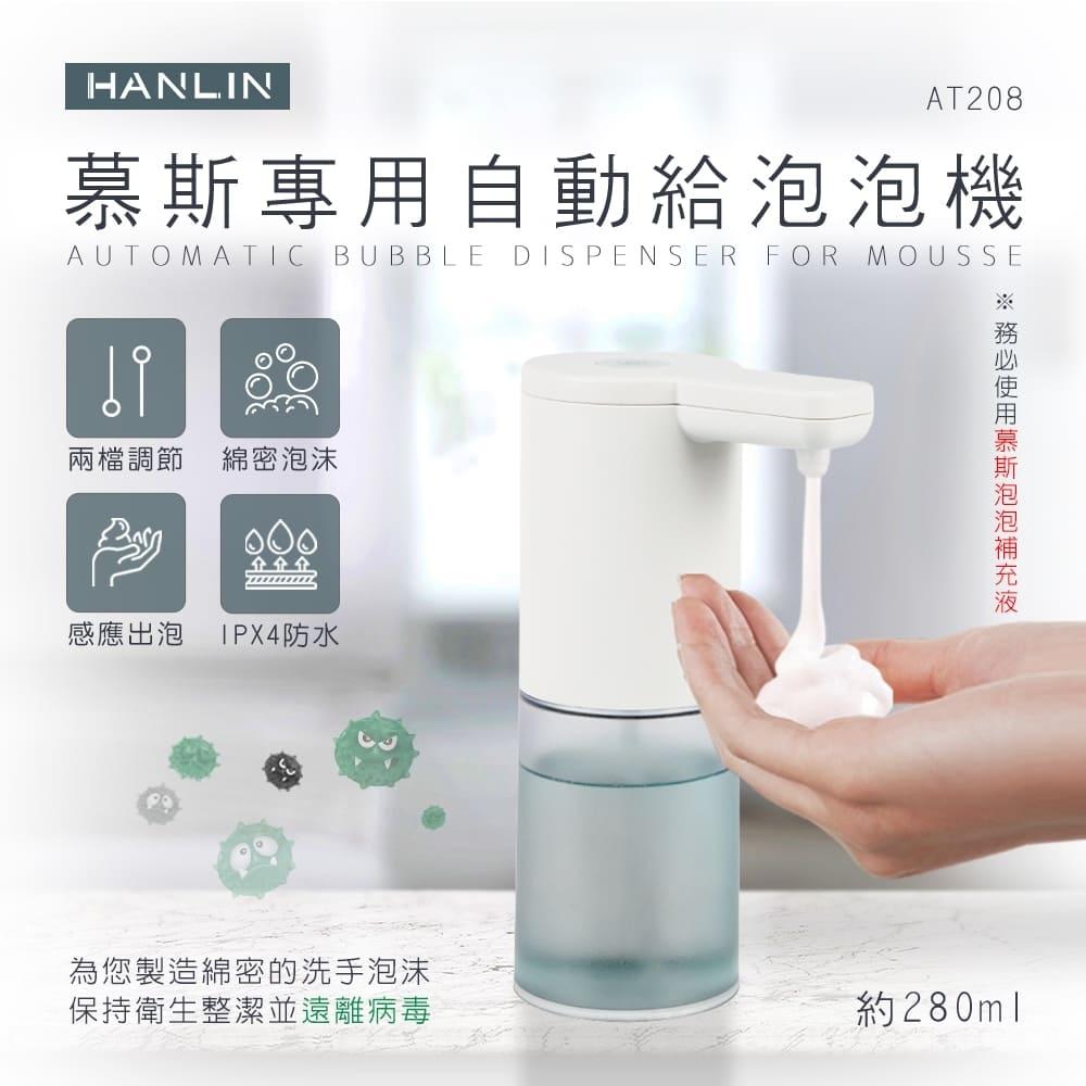 HANLIN 新慕斯專用自動給泡泡機