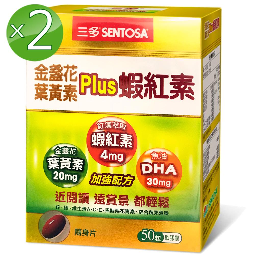 三多 金盞花葉黃素Plus蝦紅素軟膠囊2入組(50粒/盒)