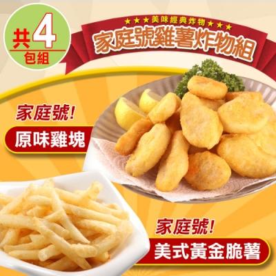 【愛上美味】家庭號雞薯炸物4包組(黃金脆薯x2+原味雞塊x2)
