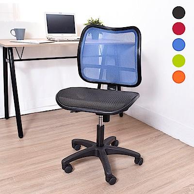 凱堡 小維特無扶手二代全網透氣電腦椅/辦公椅