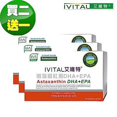 IVITAL艾維特 微藻蝦紅素DHA+EPA液體膠囊(60粒)「買2送1盒組」全素