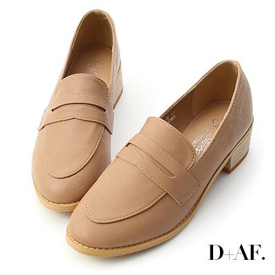 D+AF 文學氣質.經典款木紋跟樂福鞋*杏