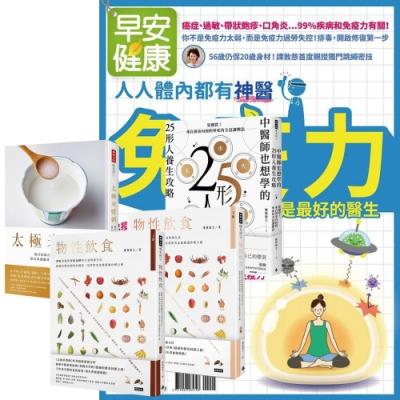 早安健康(1年12期)贈 紫林齋主懂體質知養生套書(全4書)