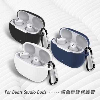 Beats Studio Buds藍牙耳機專用 純色矽膠保護套 (附吊環)