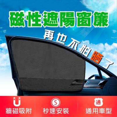 【super舒馬克】磁吸式汽車遮陽簾-蜂巢網紗款-弧形前窗2片