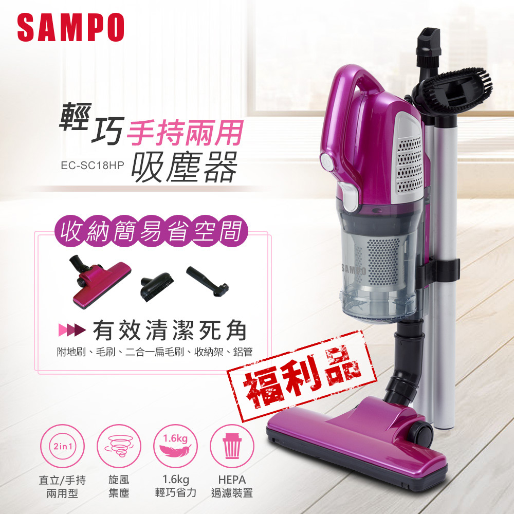SAMPO聲寶 手持兩用輕巧吸塵器 EC-SC18HP(福利品)