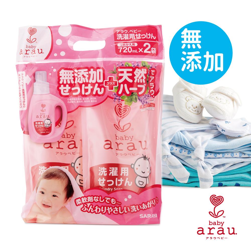 【日本SARAYA】arau.baby無添加洗衣液補充包720mL兩入組 (原廠正貨)