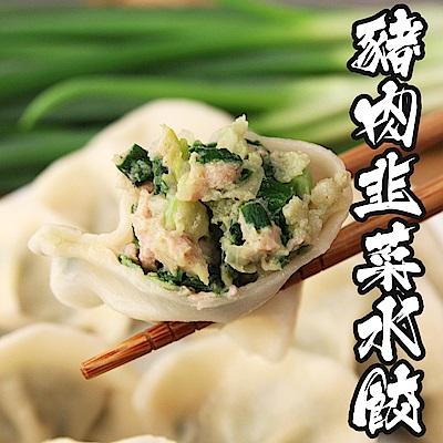 (團購組) 食吧嚴選 手工豬肉韭菜水餃 10包組(20顆/包)