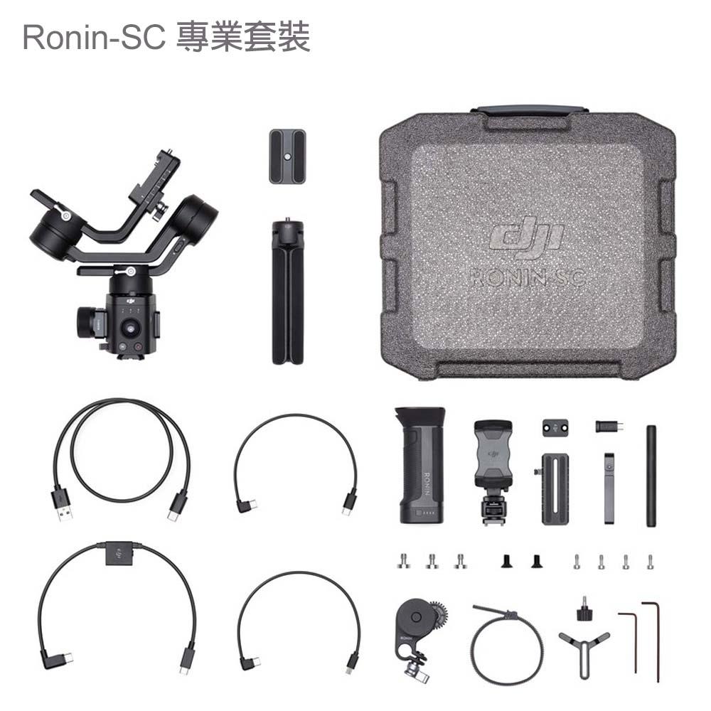 DJI Ronin SC 微單眼相機三軸穩定器-專業套裝