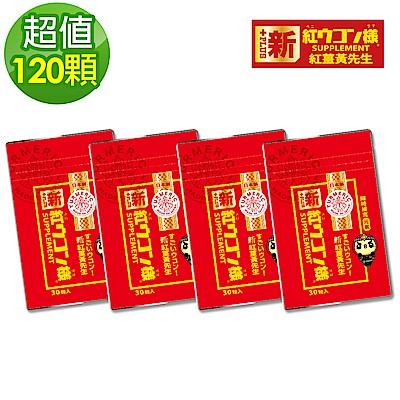 新紅薑黃先生 加強版30顆x4包