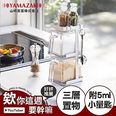 日本 YAMAZAK-AQUA直立式調味料架-附盒(白)★儲物層架/置物架
