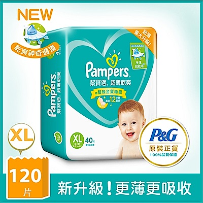 幫寶適 超薄乾爽 嬰兒紙尿褲/尿布 (XL) 40片X3包/箱
