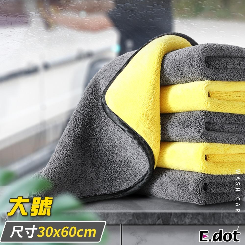 E.dot 多用途超細纖維雙色吸水布/車巾-大號