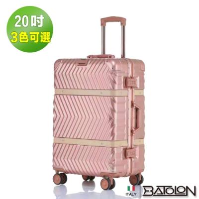 義大利BATOLON  20吋  夢想啟程TSA鎖PC鋁框箱/行李箱 (3色任選)