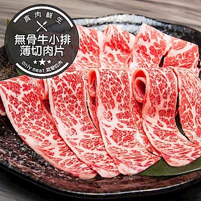 【食肉鮮生】頂級無骨牛小排薄切肉片 2盒組(CH級/0.2公分/200g±5%/盒)