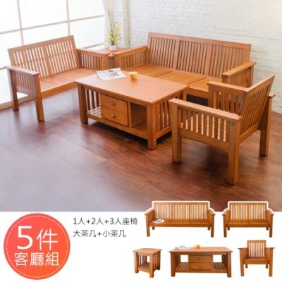 Boden-喬納森實木客廳沙發椅組(1人+2人+3人+大茶几+小茶几)