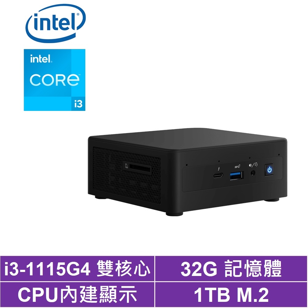 Intel NUC平台i3雙核{黑風神官} 迷你電腦(i3-1115G4/1TB M.2 SSD)