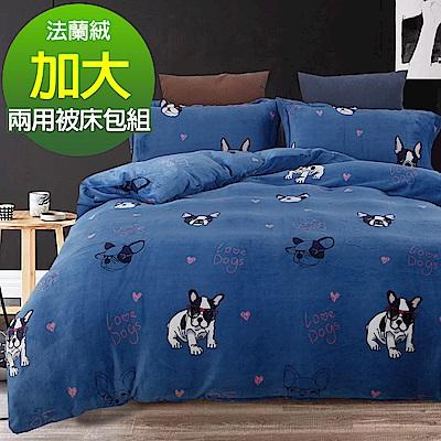 Ania Casa 博士犬 加大四件式 超保暖法蘭絨  床包被套四件組
