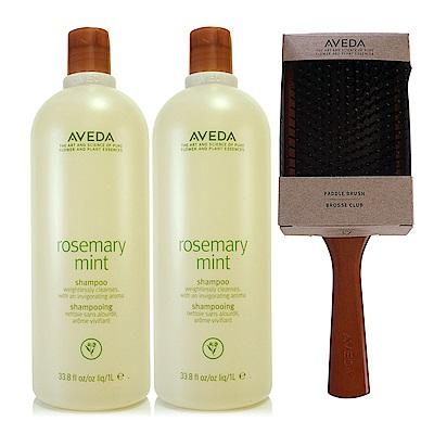 AVEDA 迷迭薄荷洗髮精1000ml*2+木質髮梳*1把